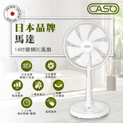 [時時樂限定]結帳驚喜 CASO 14吋 12段速微電腦遙控DC電風扇