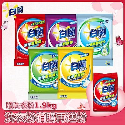 【買粉送粉】白蘭 洗衣粉4.25KGx4入