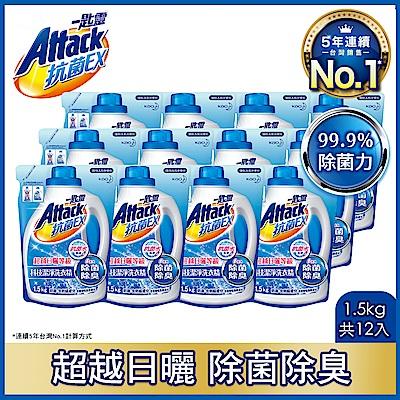 雙11限定!一匙靈ATTACK 抗菌/極速淨EX科技潔淨洗衣精(補充包1.5kg 12入/箱),兩款任選