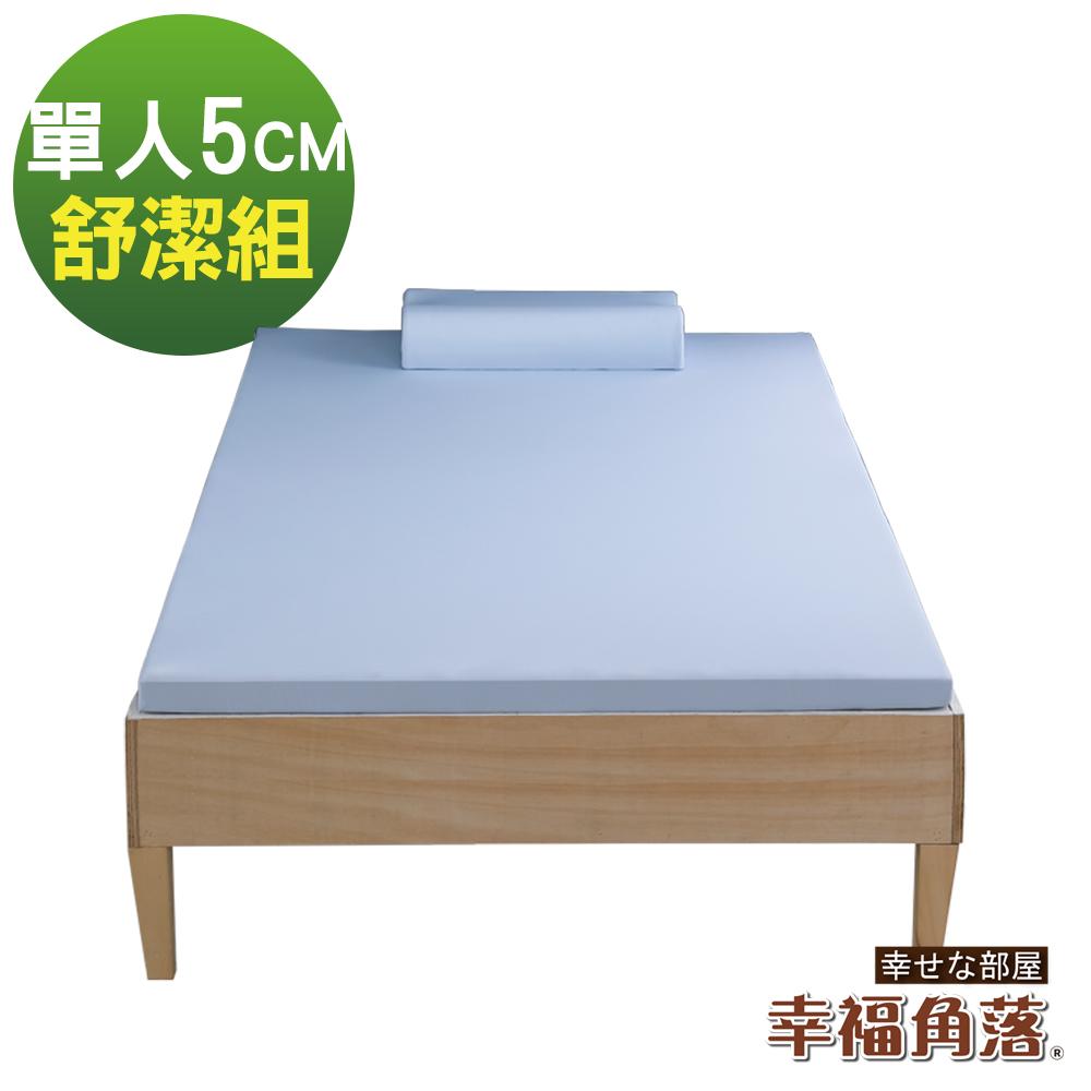 幸福角落 舒柔觸感Nylon表布5cm厚乳膠床墊舒潔組-單人3尺