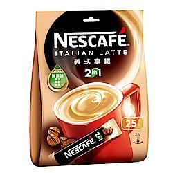 雀巢咖啡二合一無甜拿鐵袋裝(12gx25入)