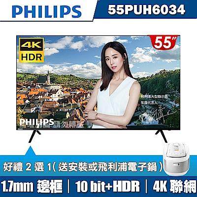 PHILIPS飛利浦 55吋4K HDR薄邊框聯網液晶+視訊盒55PUH6034
