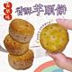 顧三頓-古早黃金香酥芋頭餅x15包(每包6顆/180g±10%) product thumbnail 1