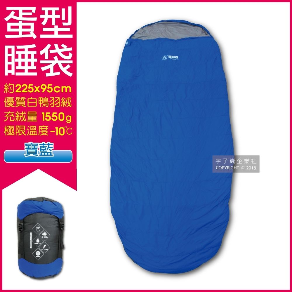 探險者-蛋型防潑水白鴨羽絨睡袋-寶藍色加大升級版(羽毛充絨量1550g極限外溫零下10℃)