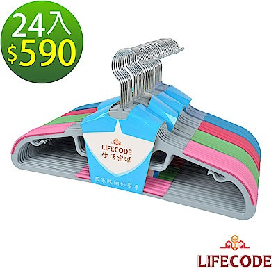 LIFECODE 乾濕兩用S型防滑衣架-顏色隨機(24入)