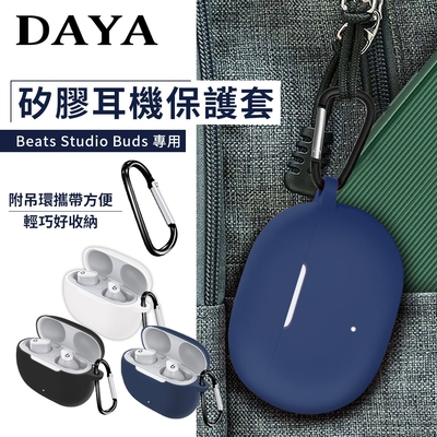 【DAYA】Beats Studio Buds藍牙耳機專用 純色矽膠保護套(附吊環)