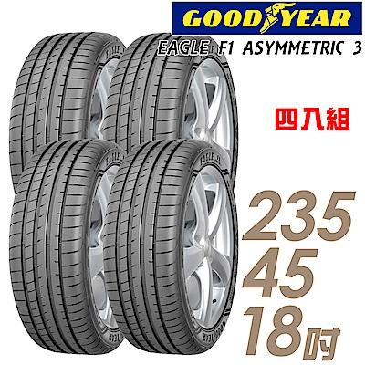 【GOODYEAR 固特異】F1A3-235/45/18吋輪胎_四入組_高性能頂級輪胎