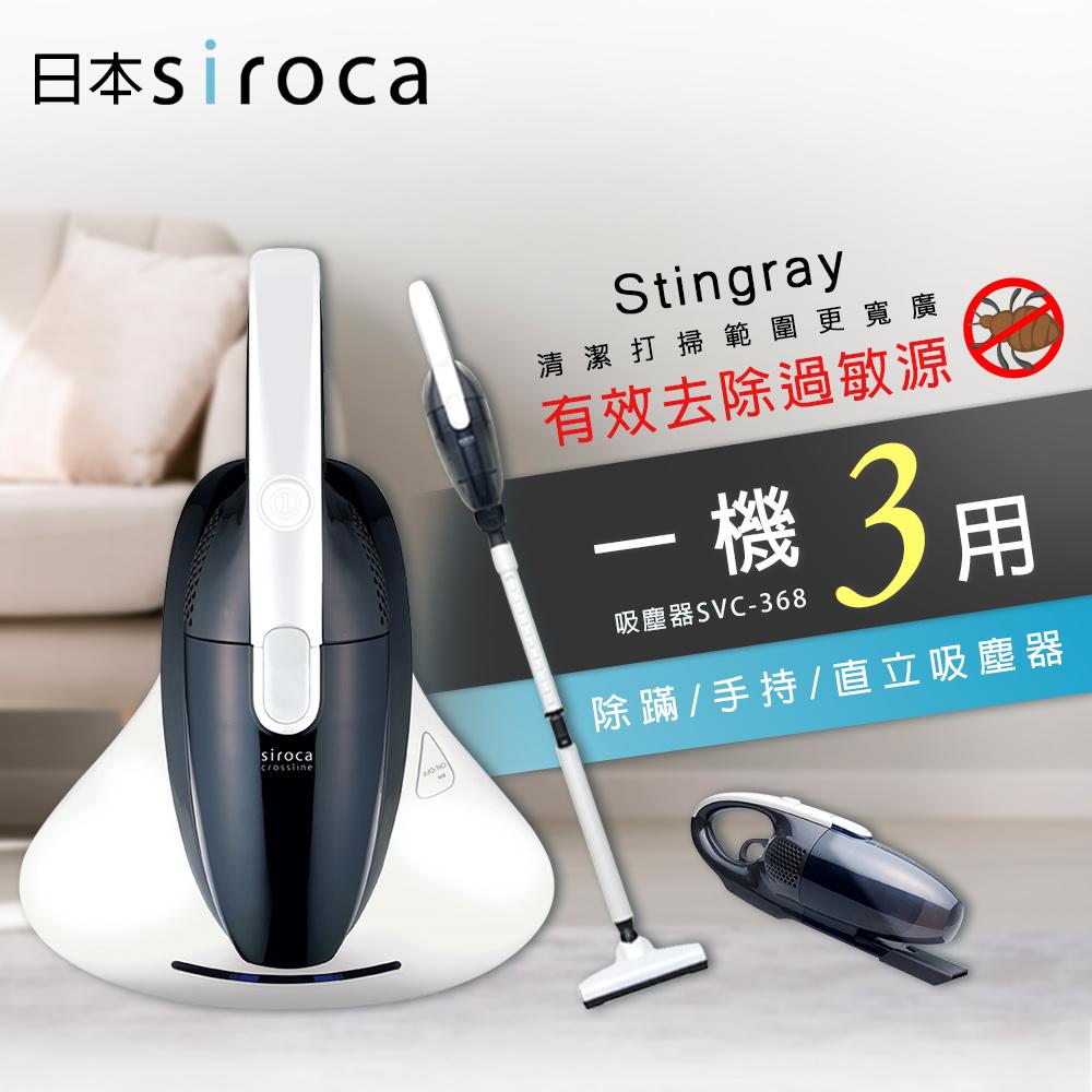 日本siroca 3WAY直立手持吸塵器除塵蹣機(SVC-368)