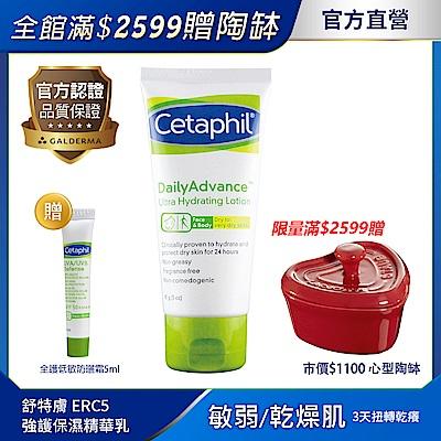 Cetaphil 舒特膚ERC 5 強護保濕精華乳
