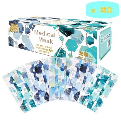 清新宣言 成人醫用口罩-六角寶石(20入/盒)x2盒