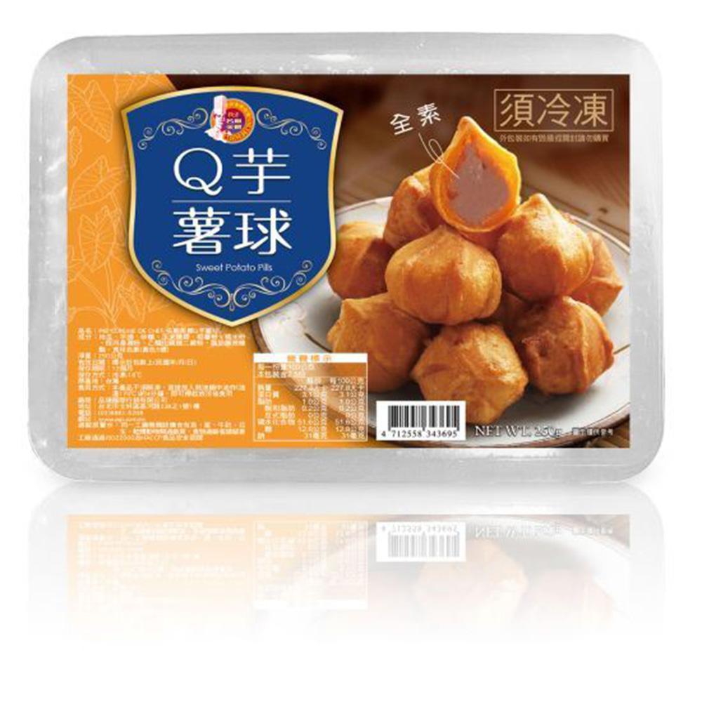 任選名廚美饌 Q芋薯球(250g)