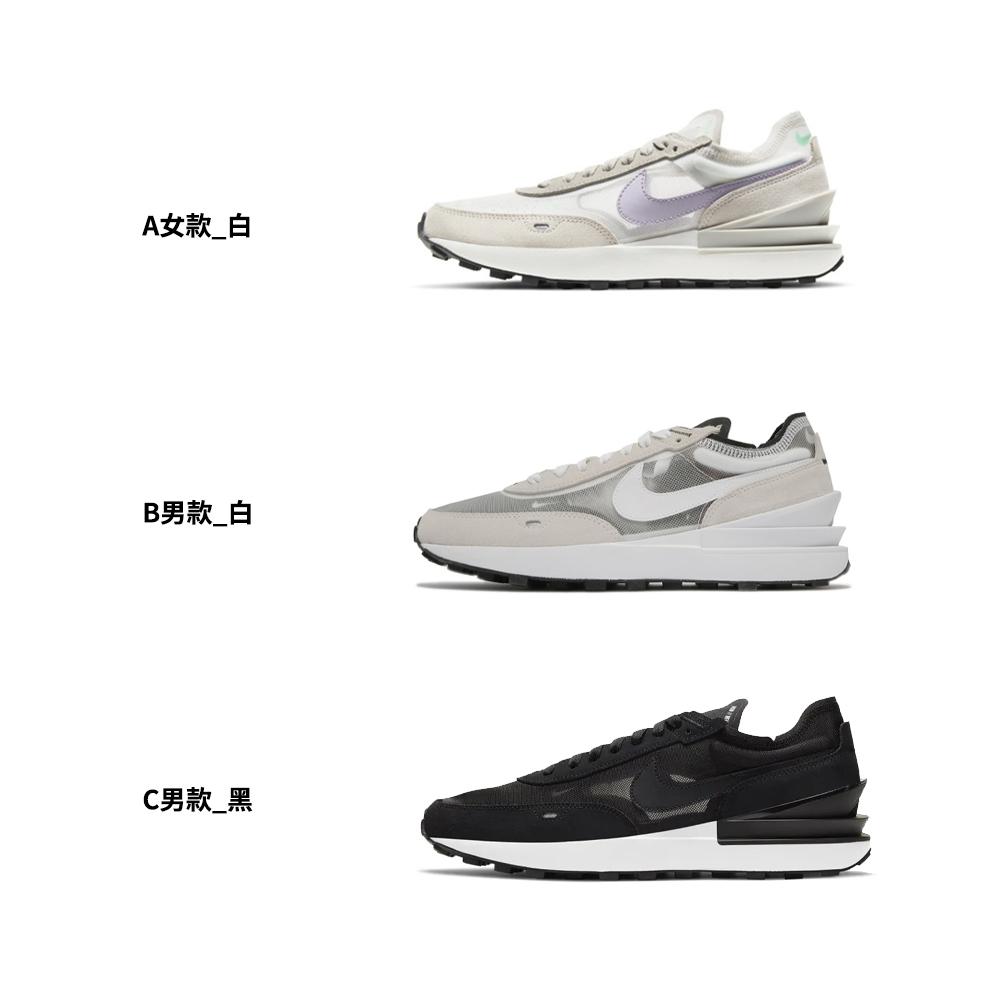 【限時快閃】NIKE WAFFLE ONE 小SACAI 解構 男女休閒鞋(三款任選)