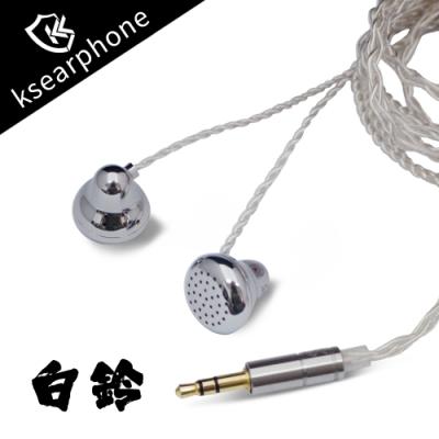 ksearphone凱聲平頭耳塞式耳機-白鈴