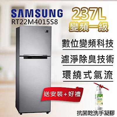 [時時樂限定] SAMSUNG三星 237公升 1級變頻雙門電冰箱 RT22M4015S8/TW 時尚銀