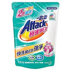 一匙靈 極速淨EX超濃縮洗衣精 (補充包1.5kg)