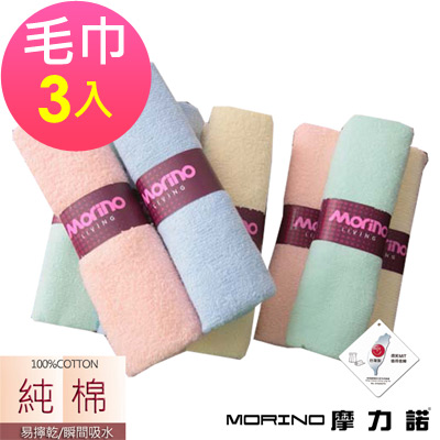 MORINO摩力諾 典雅素色易擰乾毛巾(3條組)