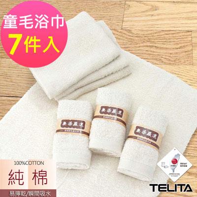 (超值7入組)嚴選素色無染童巾毛巾浴巾【TELITA】