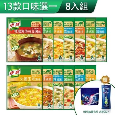 [買就送洗衣球+洗髮乳]康寶 中式濃湯8包組(2入/包)_13款口味可選(綜合)