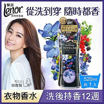 日本No.1 Lenor蘭諾衣物芳香豆(香香豆) - 馥郁野莓520ml