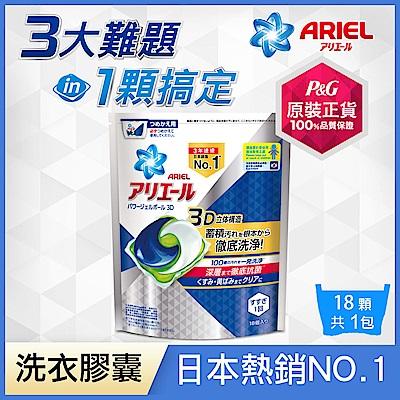 日本No.1 Ariel日本進口三合一3D洗衣膠囊/洗衣球 18顆袋裝