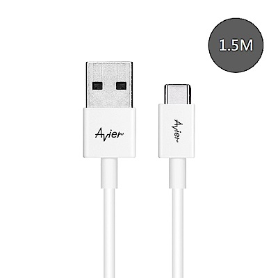 【Avier】Type C to A極速充電傳輸線 1.5M白