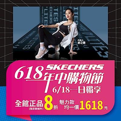 SKECHERS魅力品990起