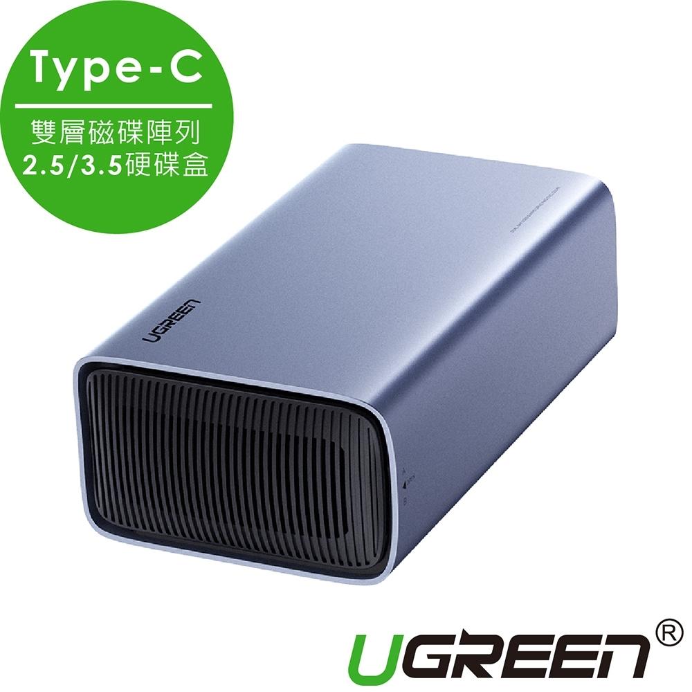 綠聯 Type-C 雙層磁碟陣列2.5/3.5硬碟盒 支援RAID+32TB