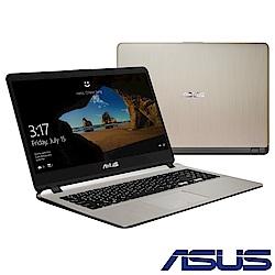 ASUS X507UB 15吋窄邊框筆電 (i5-8250U/4G/256G/MX110)