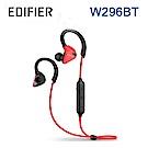 EDIFIER W296BT運動防水入耳式藍牙耳機