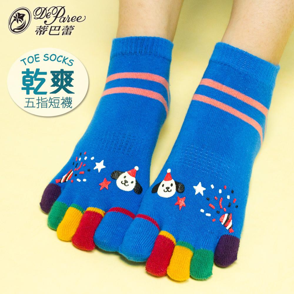 蒂巴蕾TOE SOCKS乾爽五指短襪-歡樂汪派對 product image 1