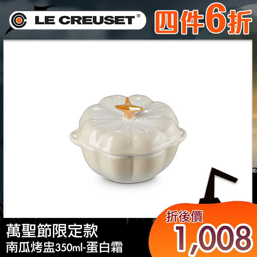 [任4件6折] LE CREUSET 瓷器南瓜烤盅350ml-蛋白霜