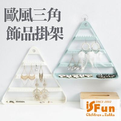 iSFun 幾何三角 掛式飾品收納架贈掛鉤 3色可選