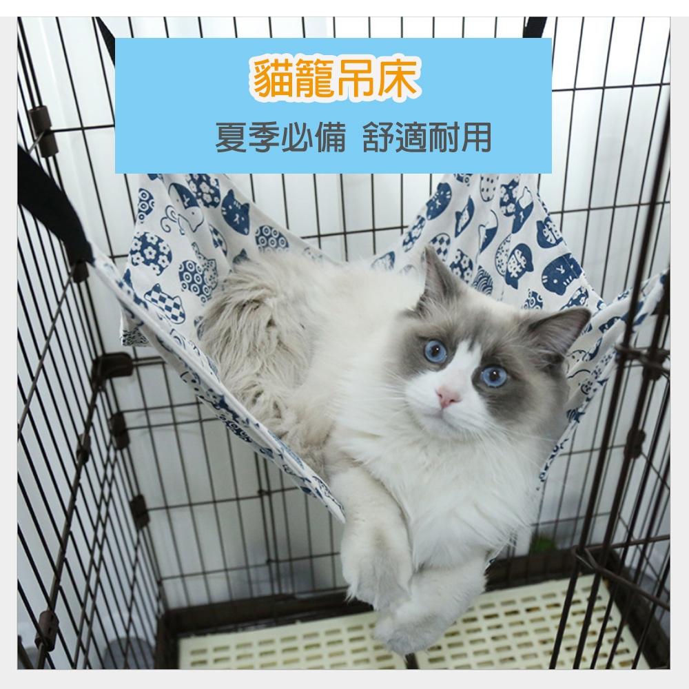 寵愛有家-寵物春夏季款加掛式貓籠吊床(貓吊床)