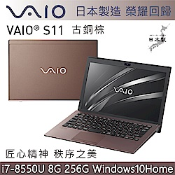 VAIO S11-古銅棕 日本製造 匠心精神(i7-855