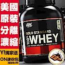 (折價券折+隨身包($120)【美國 ON歐恩】金牌黃金比例乳清蛋白 5磅-巧克力口味