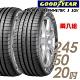 【固特異】F1 ASYM3 SUV 舒適操控輪胎_二入組_245/50/20(F1A3S) product thumbnail 2
