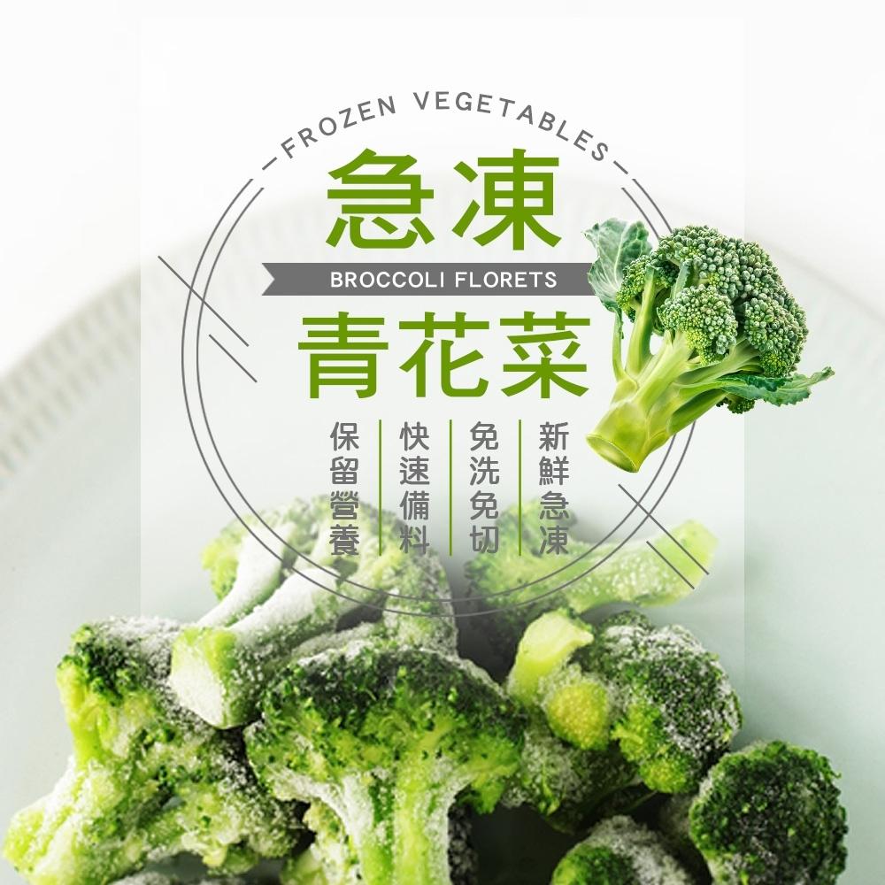 (任選880)幸美生技-進口鮮熟凍蔬菜-青花菜1kg/包