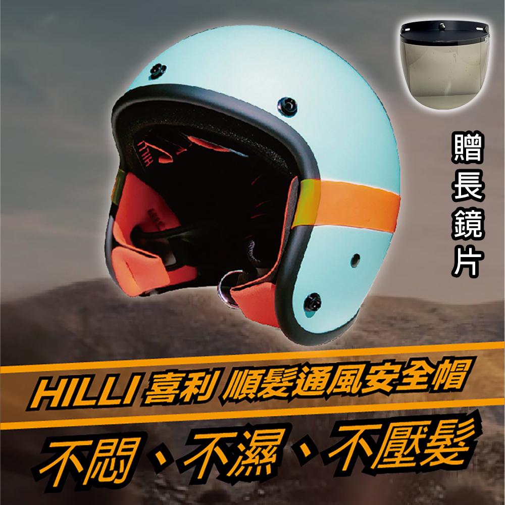 【HILLI】喜利 順髮通風安全帽 素色清新款 平光藍綠 騎士帽(機車│鏡片│不悶│不濕黏│不壓髮│嘖嘖預購狂賣5000頂)