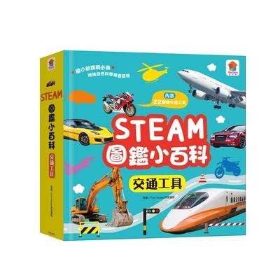 【双美】STEAM圖鑑小百科:交通工具
