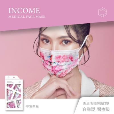 銀康生醫 台灣製醫療防護口罩(10枚入)-珍寵嬌花