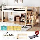H&D 艾琳系列日式清新雙層木床架組-2件式