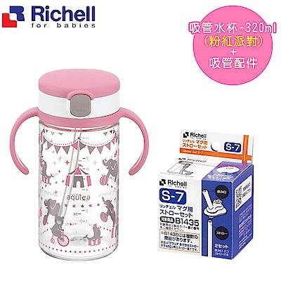 【任選】日本《Richell-利其爾》吸管配件+吸管冷水壺320ml【粉紅派對】