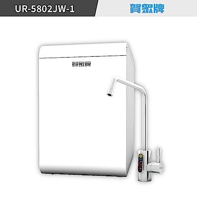 賀眾牌廚下輕巧型微電腦純水機UR-5802JW-1