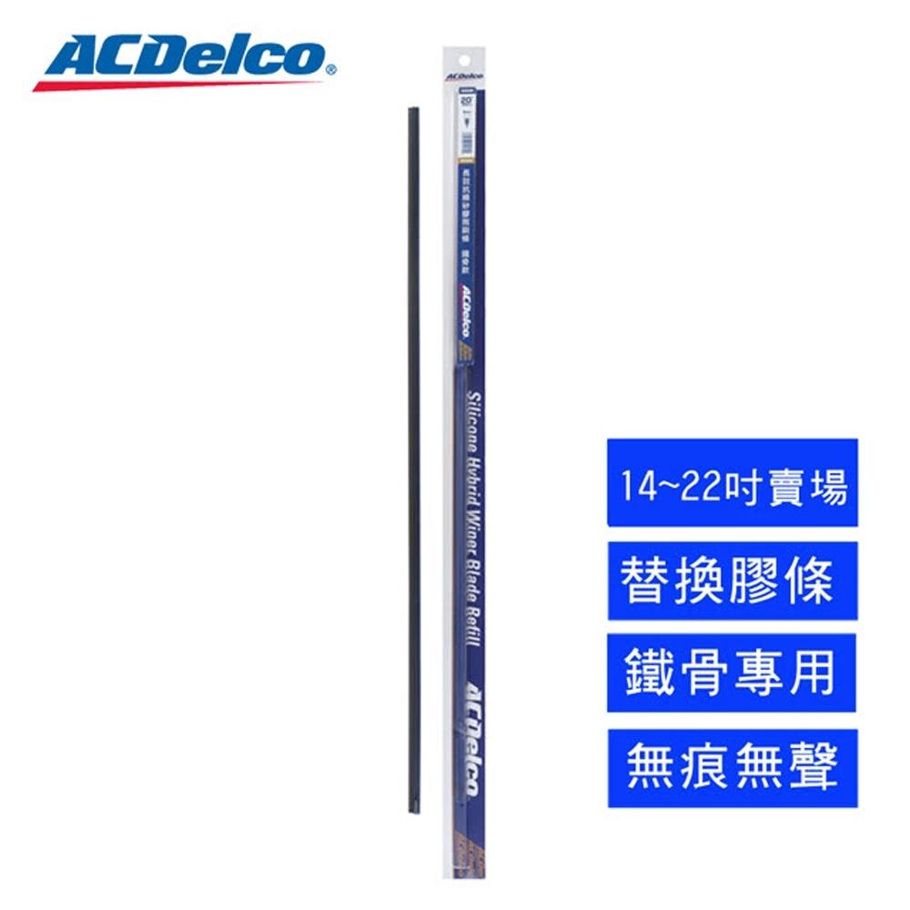 ACDelco長效抗噪矽膠雨刷膠條鐵骨款14-26吋賣場