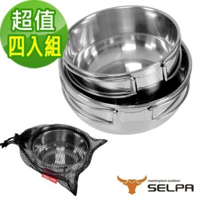 韓國SELPA 304不鏽鋼兩件式 摺疊把手 超值四入組