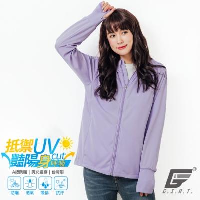 GIAT台灣製A級防曬吸濕排汗連帽外套(男女適穿)-淺紫