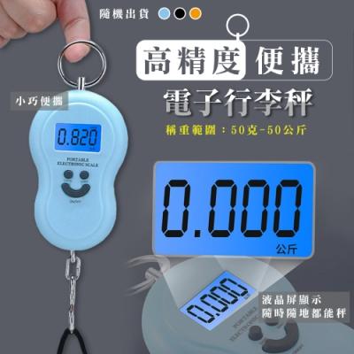 高精度便攜電子行李秤