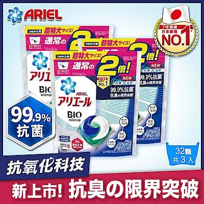 【日本ARIEL】新升級3D超濃縮抗菌洗衣球 32顆袋裝 X3(經典抗菌型/室內晾衣型)