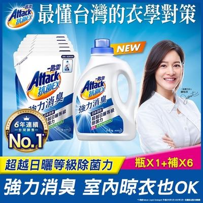 一匙靈Attack 抗菌EX強力消臭洗衣精1+6組合(瓶2.4kgX1+補1.5kgX6)