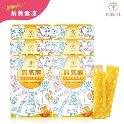 【PURE YU純淨之羽】晶亮醇金盞花葉黃素凍6盒組(每包15公克/一盒10包)